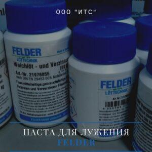 Бессвинцовая паста Felder